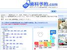 歯科予約com
