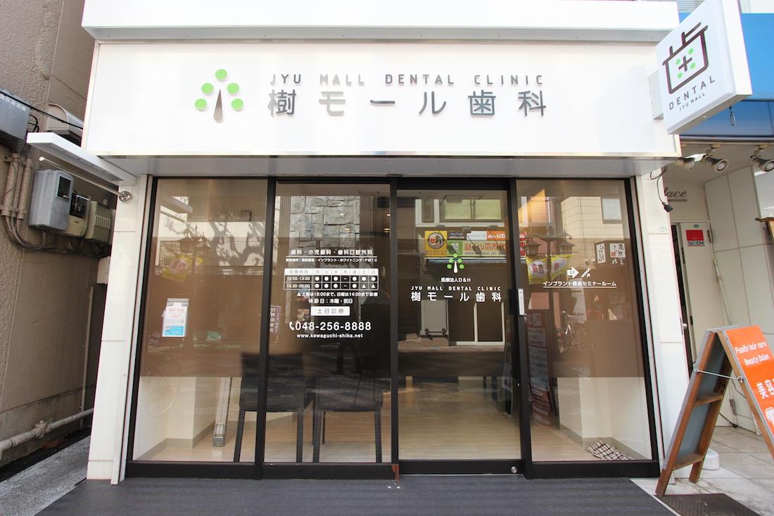 樹モール商店街に所属し、地域に密着した歯科医院を目指しています。