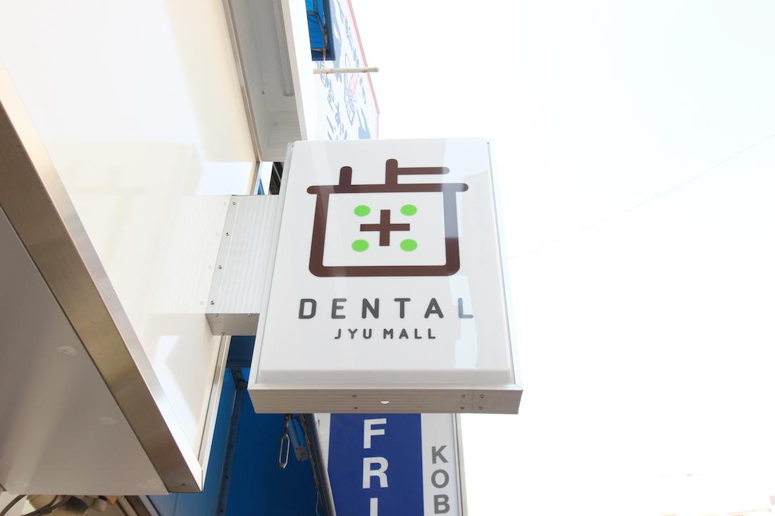 川口の歯科医院として根を張っていきたいです。